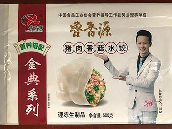 猪肉香菇win德赢ac米兰app